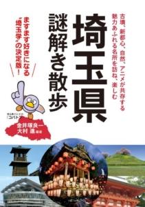 埼玉県謎解き散歩 (新人物文庫) Kindle版