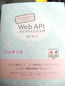 APIの本
