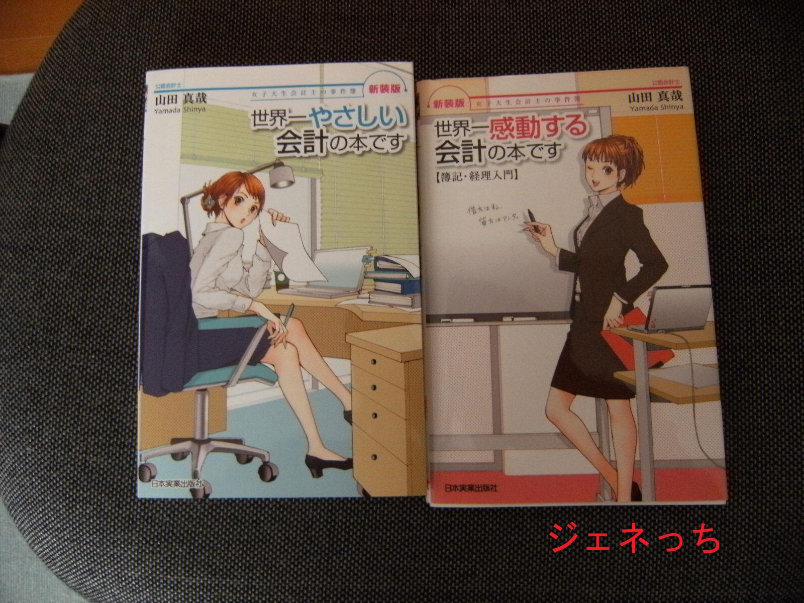 会計の本2冊
