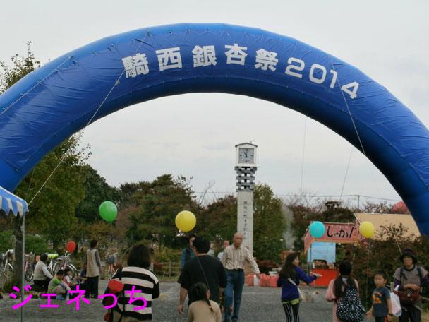 騎西銀杏祭2014