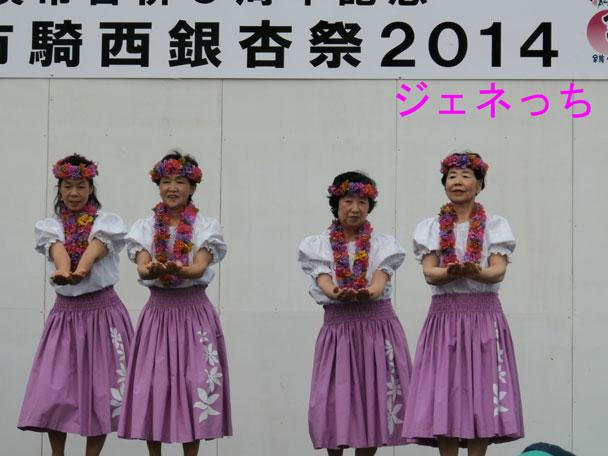 銀杏祭2014フラダンス4人