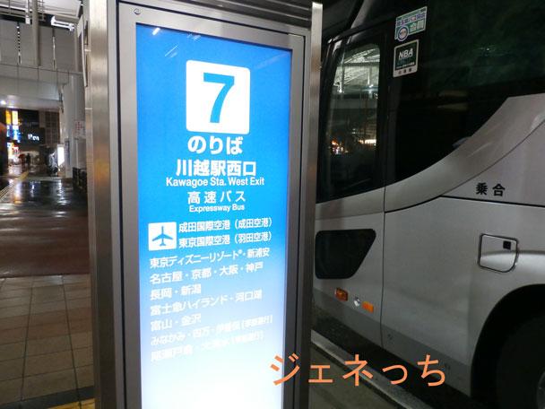 高速バス乗り場川越西口
