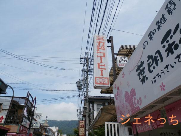 ミカド珈琲軽井沢店
