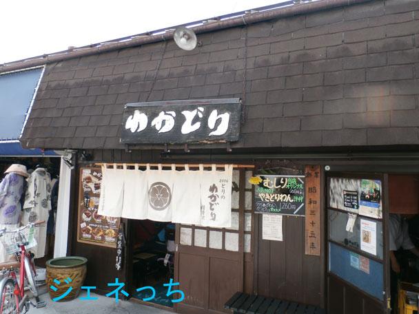 旧軽井沢わかどり