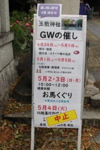 GWの催し
